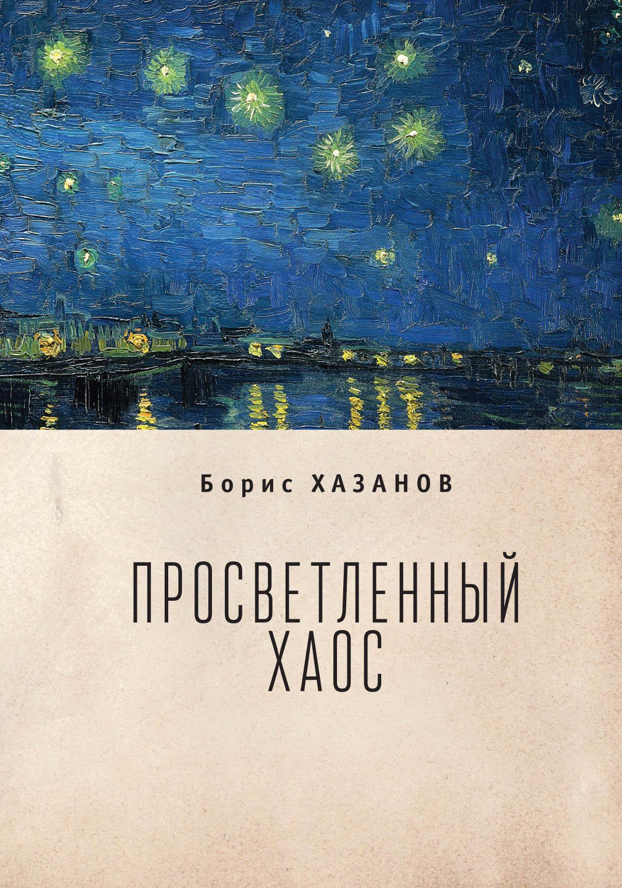 Борис Хазанов Просветленный хаос (тетраптих) дизайн форма и хаос