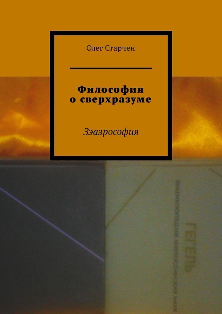 Олег Старчен Философия осверхразуме. Зэазрософия