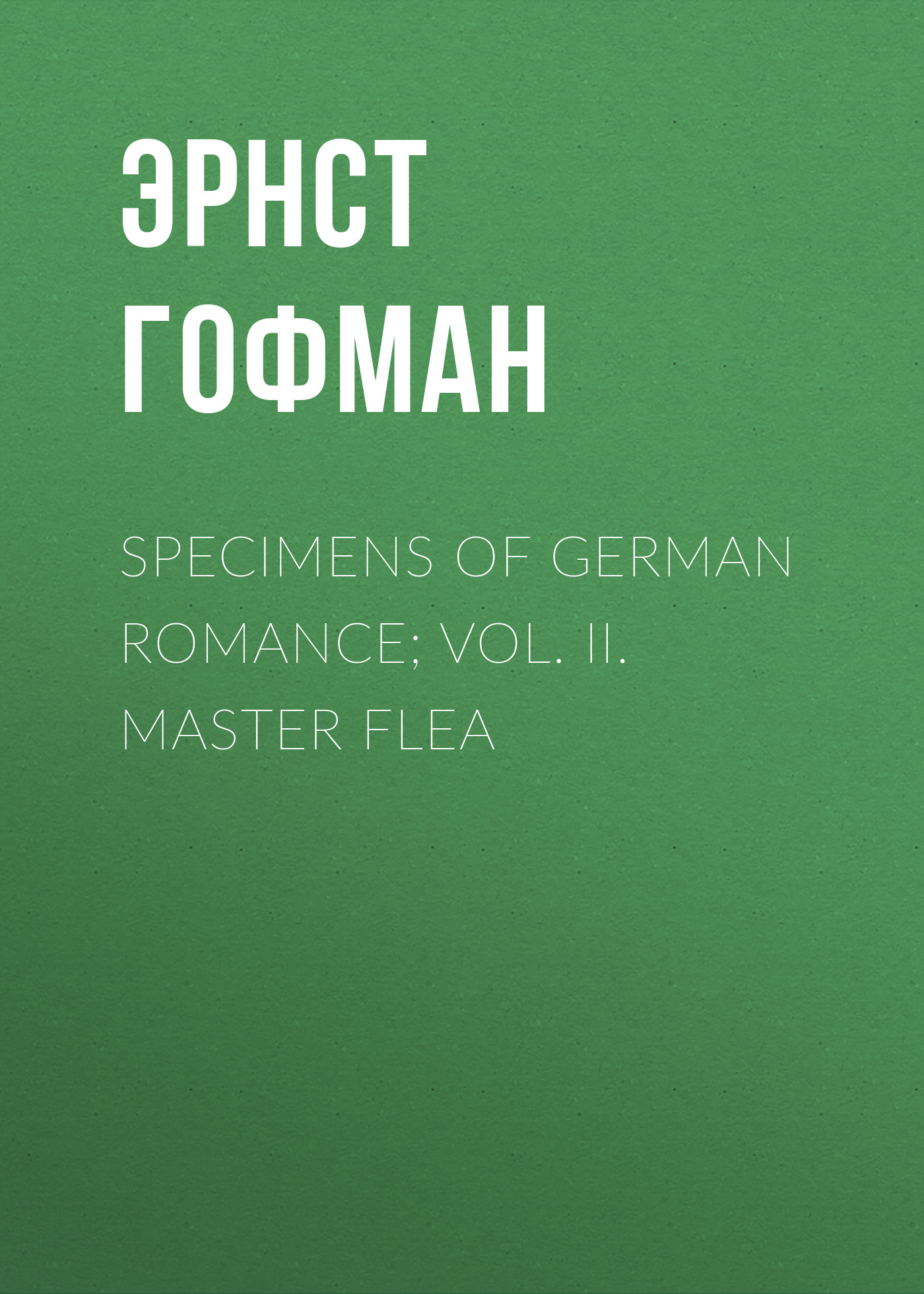 Эрнст Гофман Specimens of German Romance; Vol. II. Master Flea