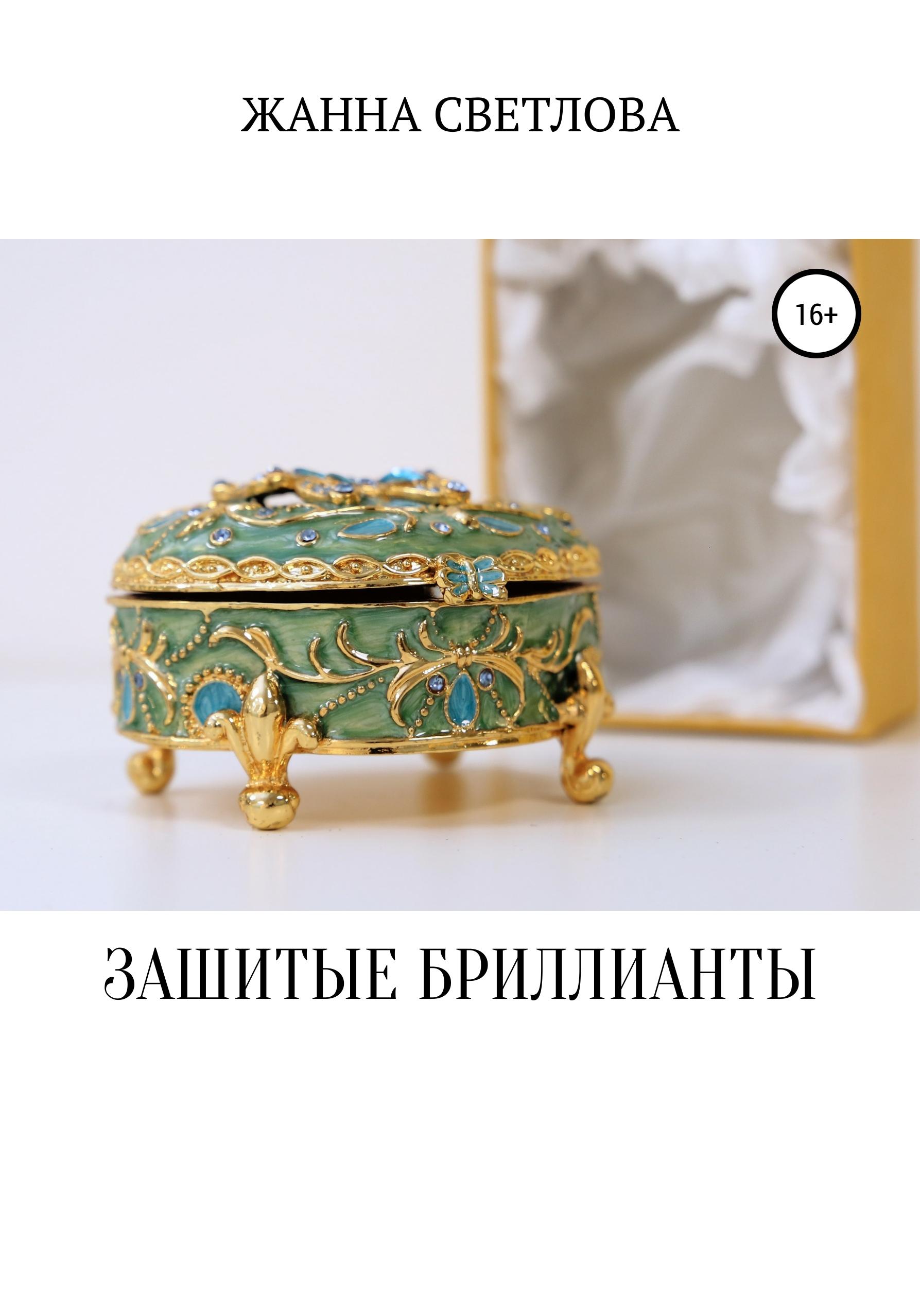 Жанна Светлова Зашитые бриллианты