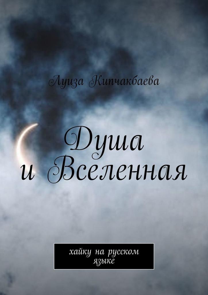 Луиза Кипчакбаева Душа и Вселенная. Хайку нарусском языке машинка для стрижки babyliss e970e