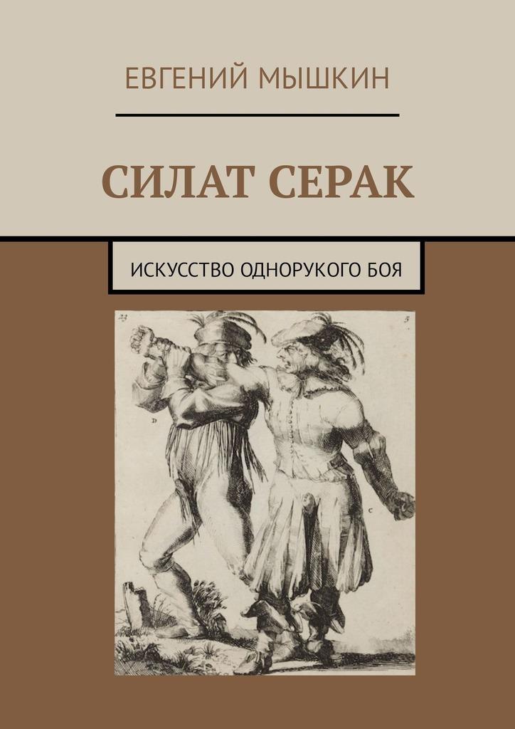 цены Евгений Мышкин Силат Серак. Искусство однорукогобоя