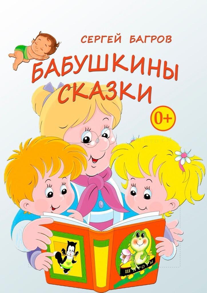 цена на Сергей Багров Бабушкины сказки. Сказки в стихах
