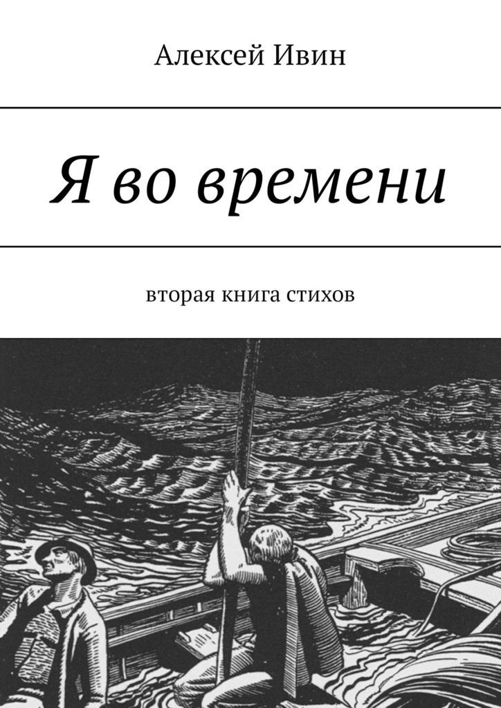 Алексей Ивин Я вовремени. Вторая книга стихов цены