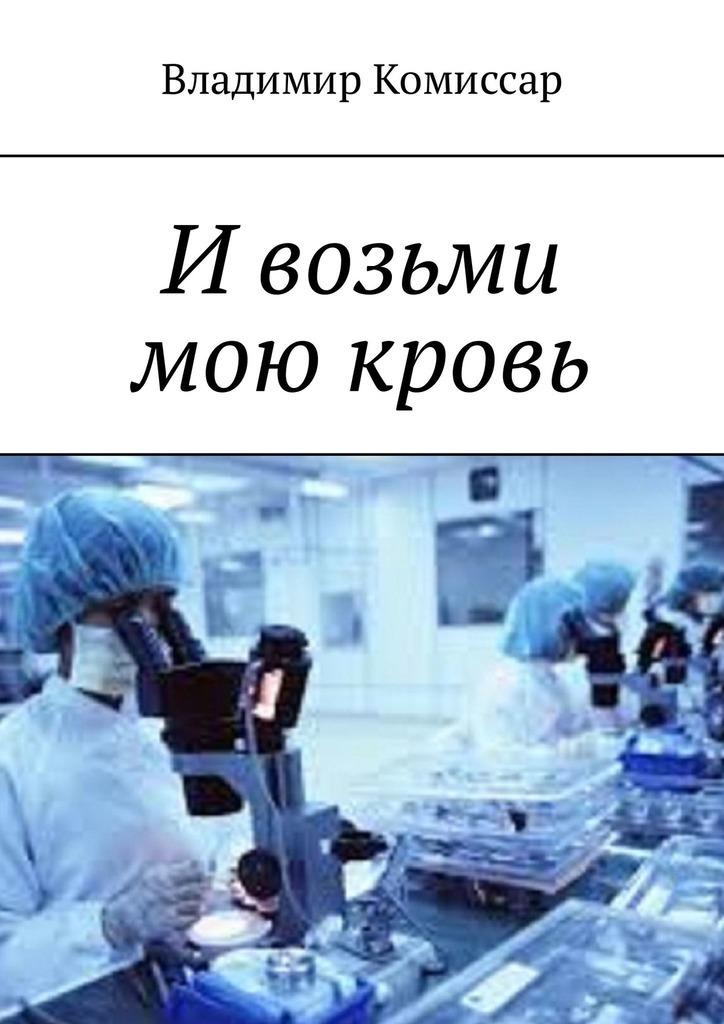 цены Владимир Комиссар И возьми моюкровь