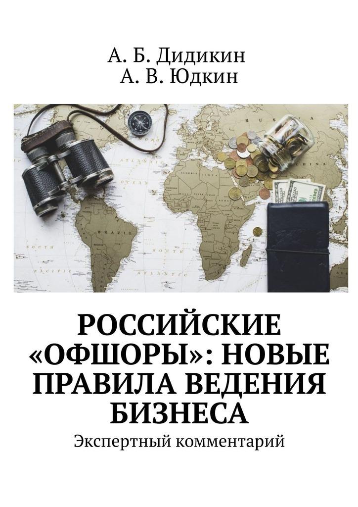 Обложка книги Российские «офшоры»: новые правила ведения бизнеса. Экспертный комментарий