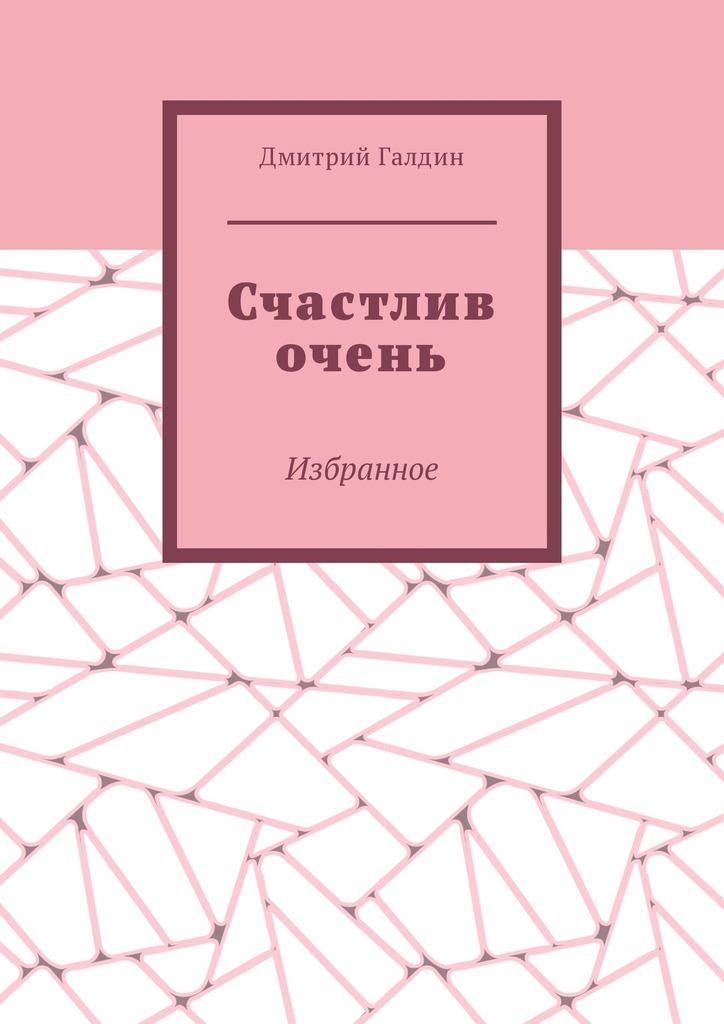 Дмитрий Галдин Счастлив очень. Избранное