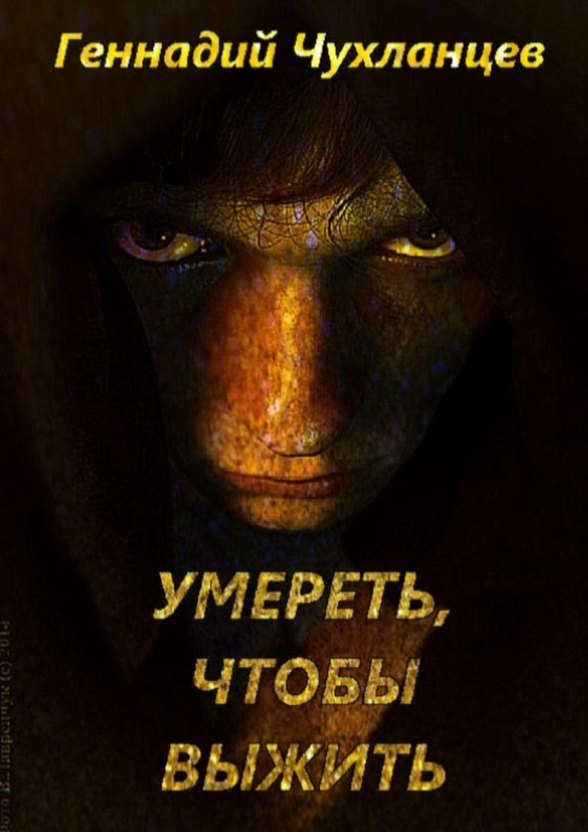 Геннадий Чухланцев Умереть, чтобы выжить все цены