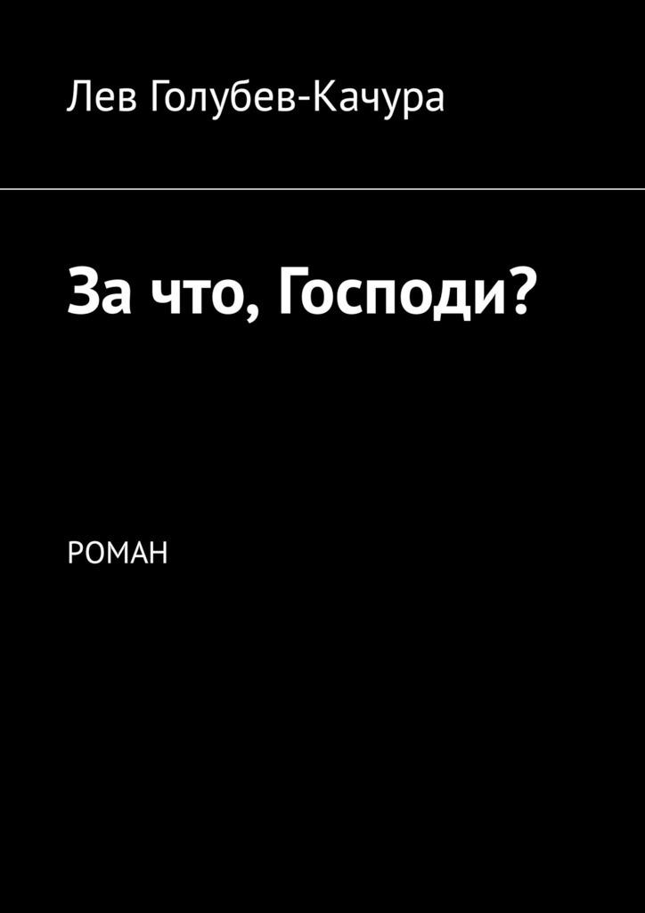За что, Господи? Роман