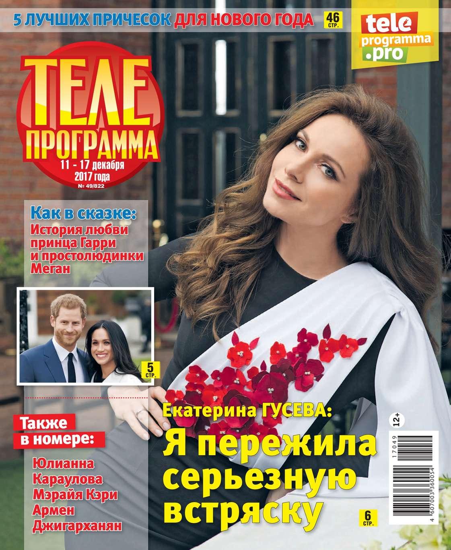 Редакция журнала Телепрограмма Телепрограмма 49-2017 редакция журнала телепрограмма телепрограмма 44 2017