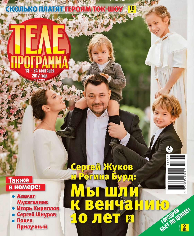 цена Редакция журнала Телепрограмма Телепрограмма 37-2017