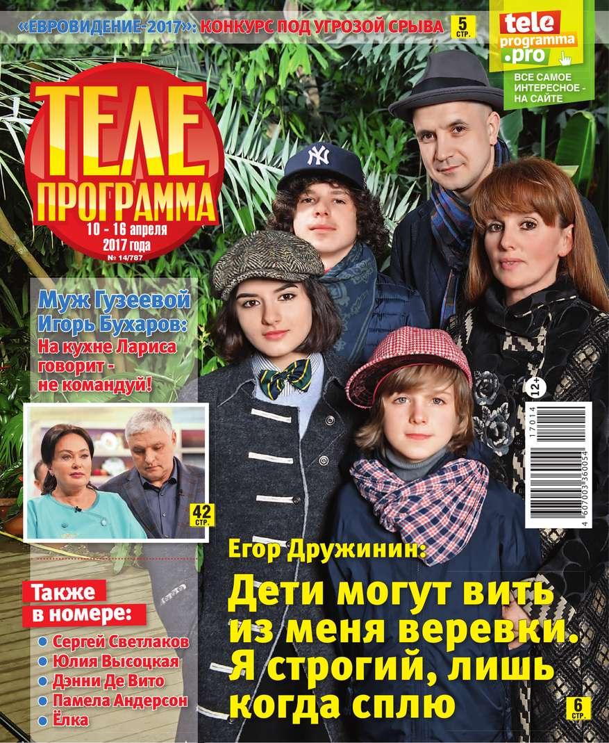 Редакция журнала Телепрограмма Телепрограмма 14-2017 редакция журнала телепрограмма телепрограмма 34 2017