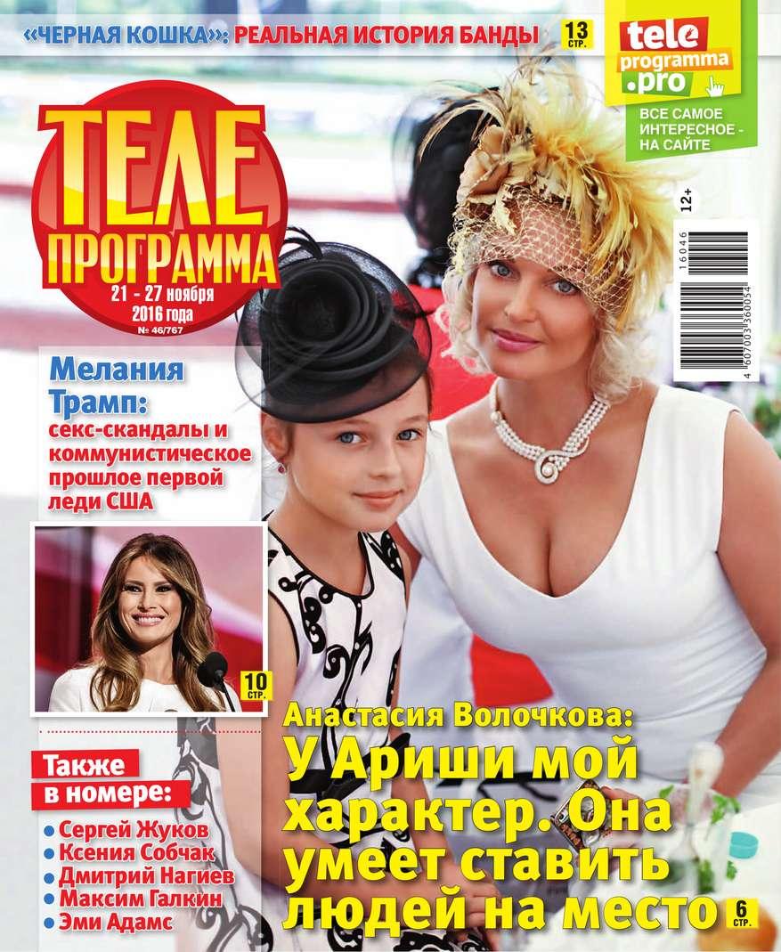 Редакция журнала Телепрограмма Телепрограмма 46-2016 семена салат задор 450шт