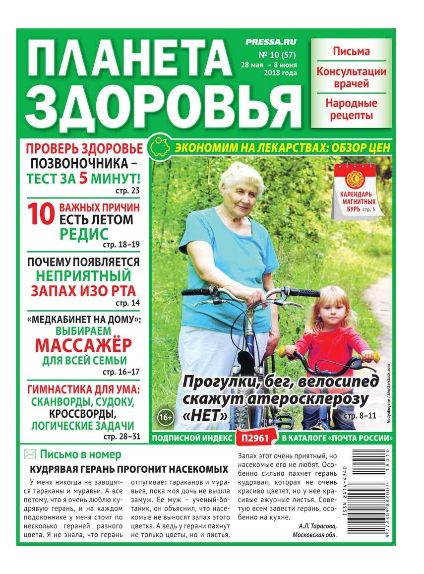 Редакция газеты Планета Здоровья Планета Здоровья 10-2018