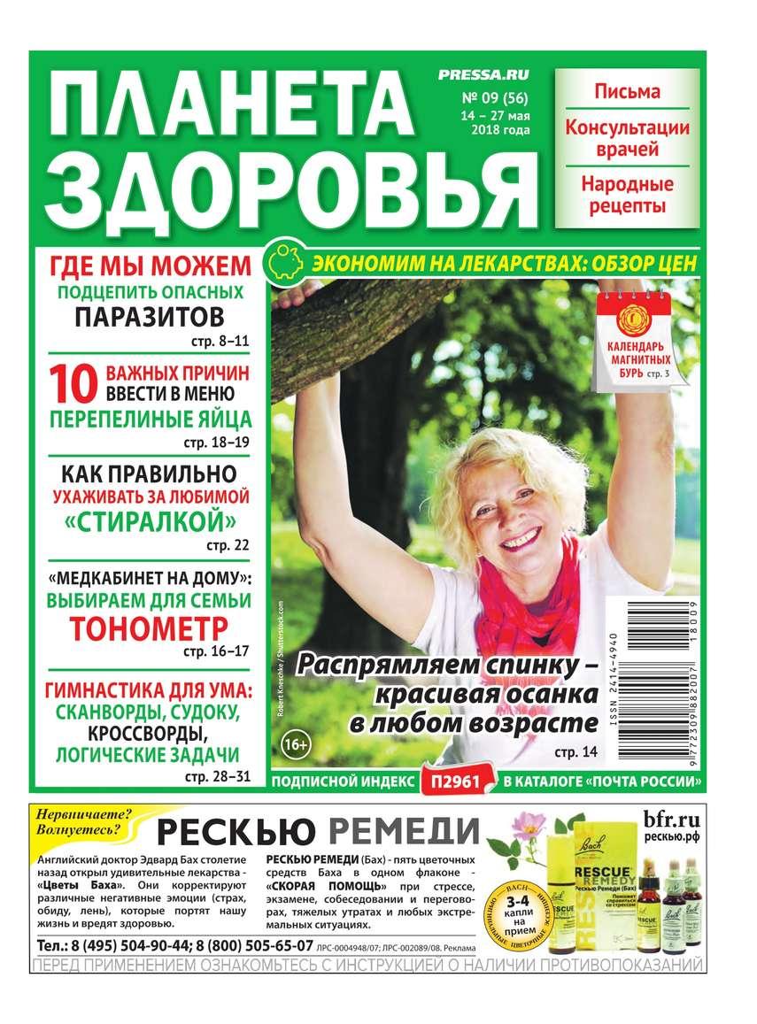 Редакция газеты Планета Здоровья Планета Здоровья 09-2018