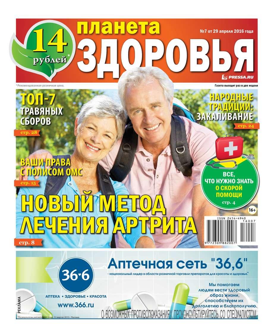 цена на Редакция газеты Планета Здоровья Планета Здоровья 07-2016