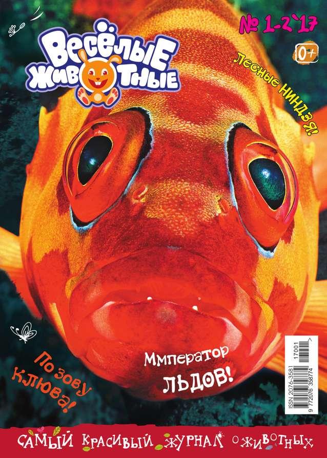 Редакция журнала Веселые Животные Веселые Животные 01-02-2017 журнал животные леса 43