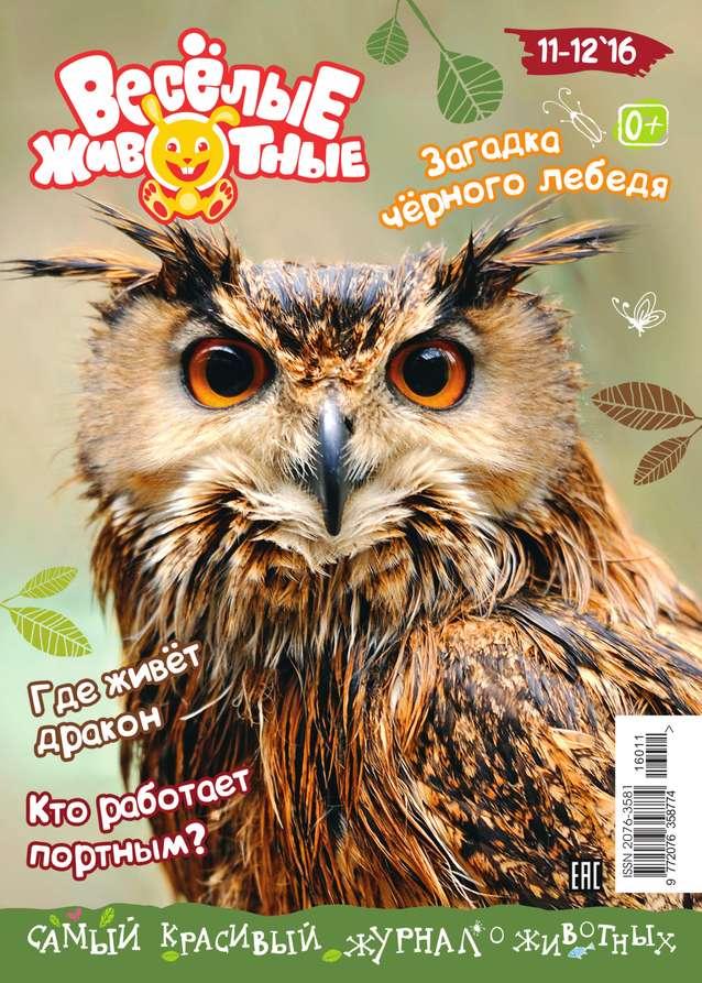 Редакция журнала Веселые Животные Веселые Животные 11-12-2016 журнал животные леса 43