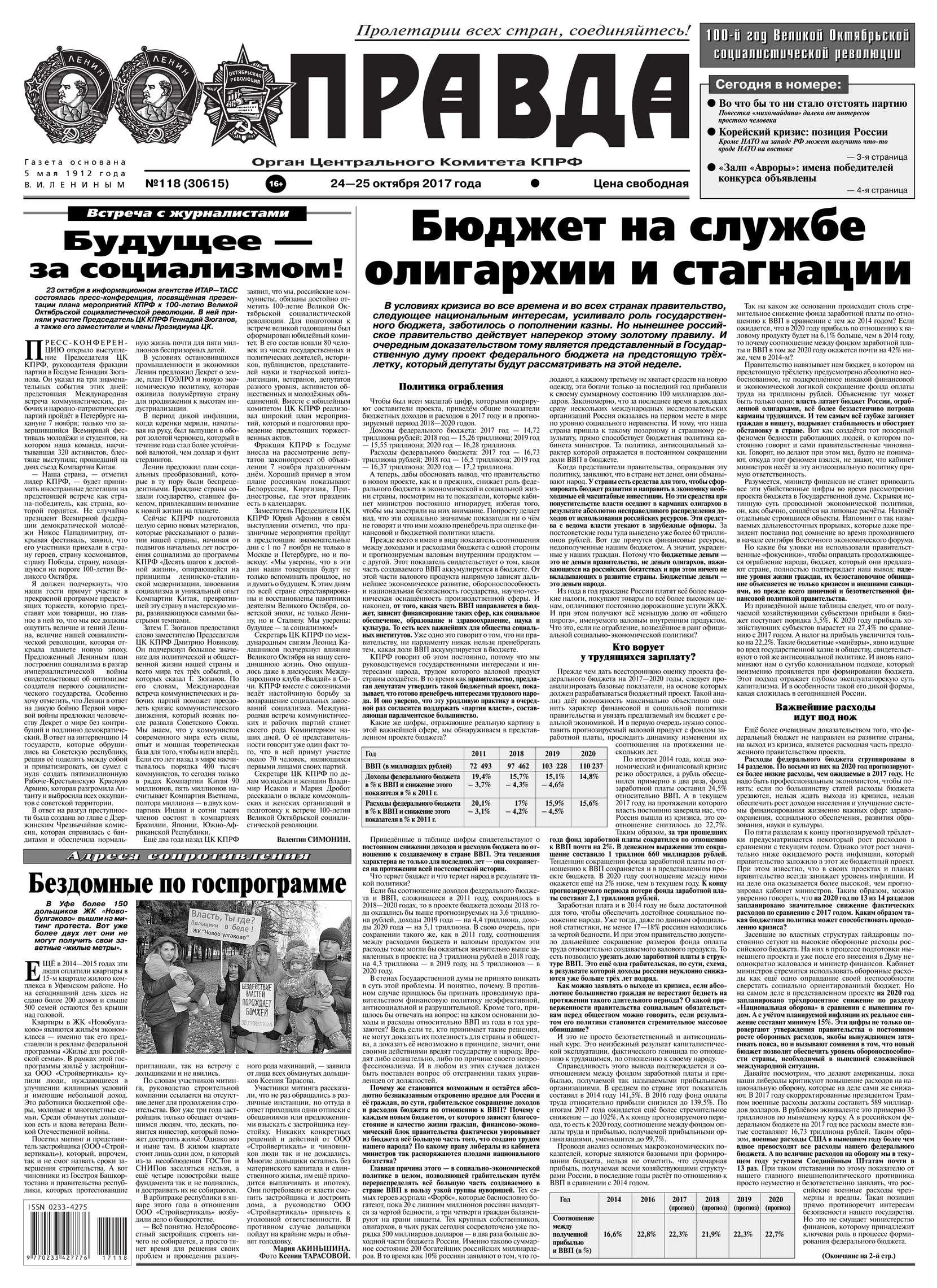 Редакция газеты Правда Правда 118-2017 редакция газеты правда правда 69 2017