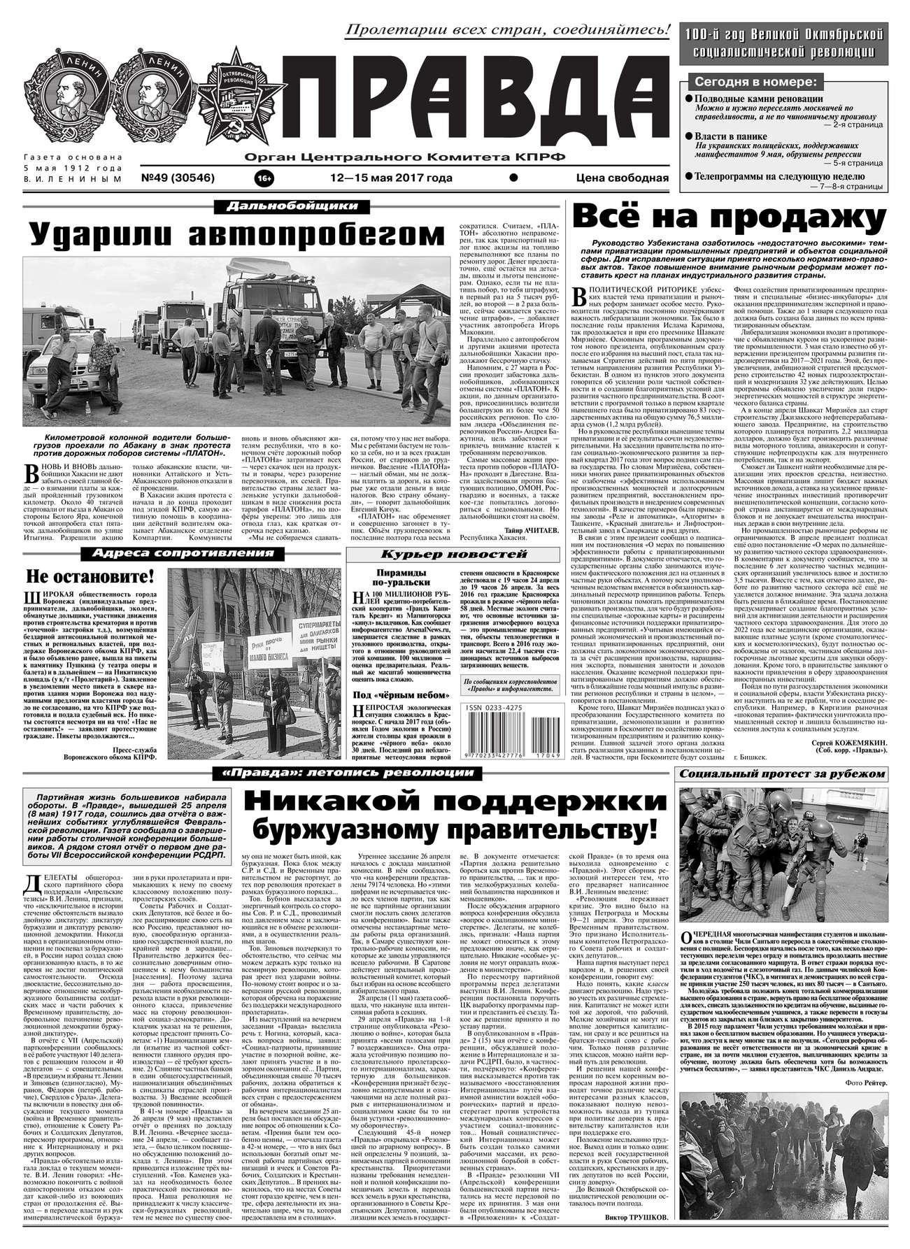 Редакция газеты Правда Правда 49-2017 редакция газеты новая газета новая газета 95 2017