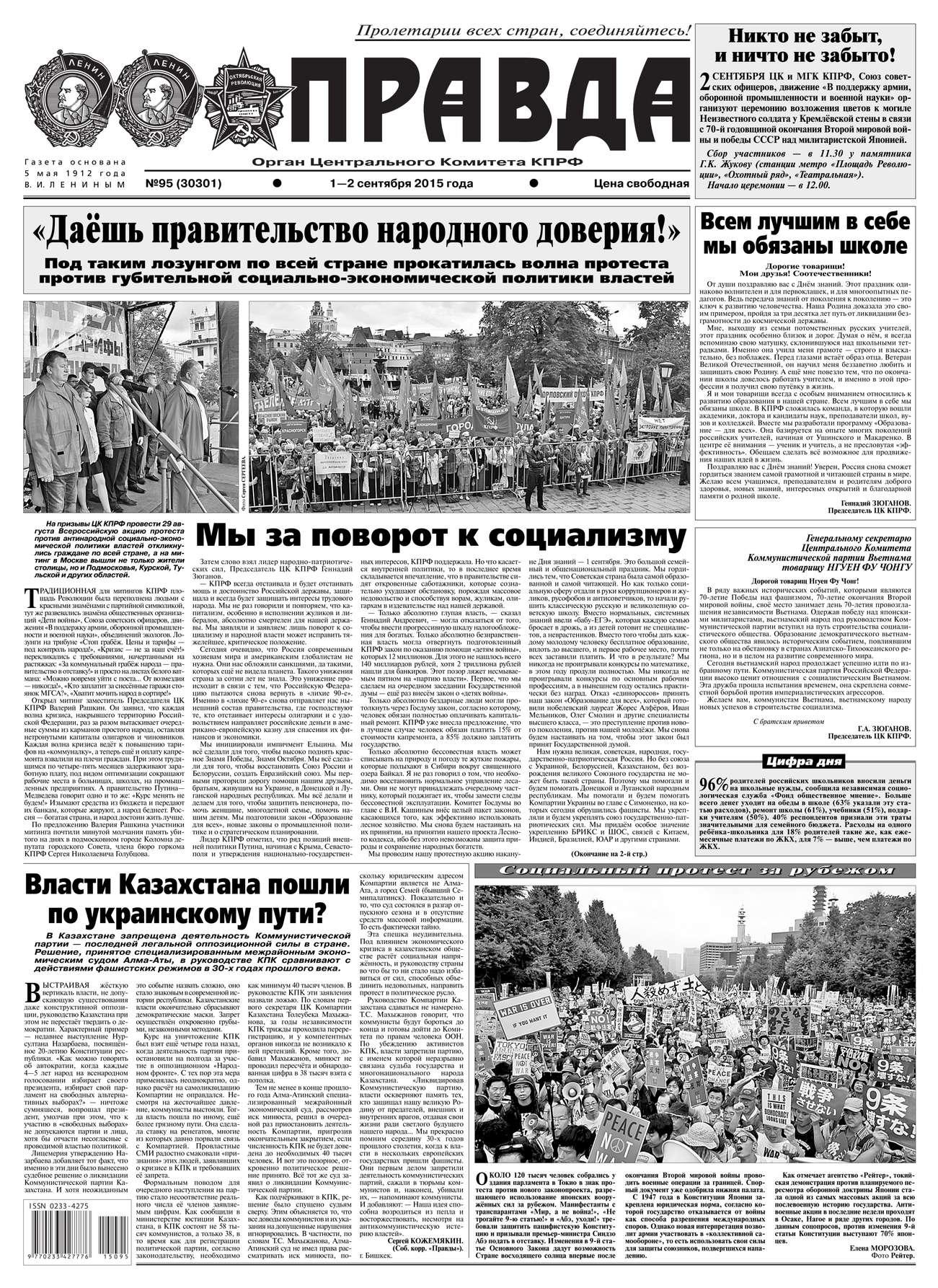 Редакция газеты Правда Правда 95-2015 редакция газеты новая газета новая газета 95 2017