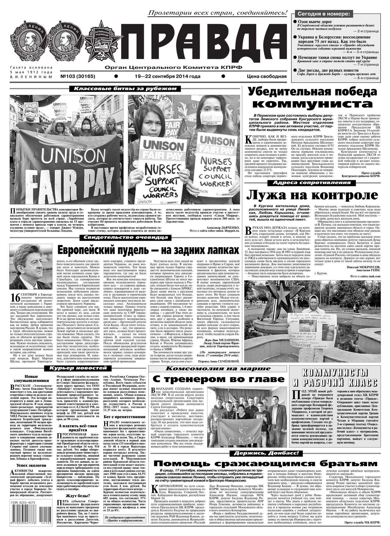 цена Редакция газеты Правда Правда 103