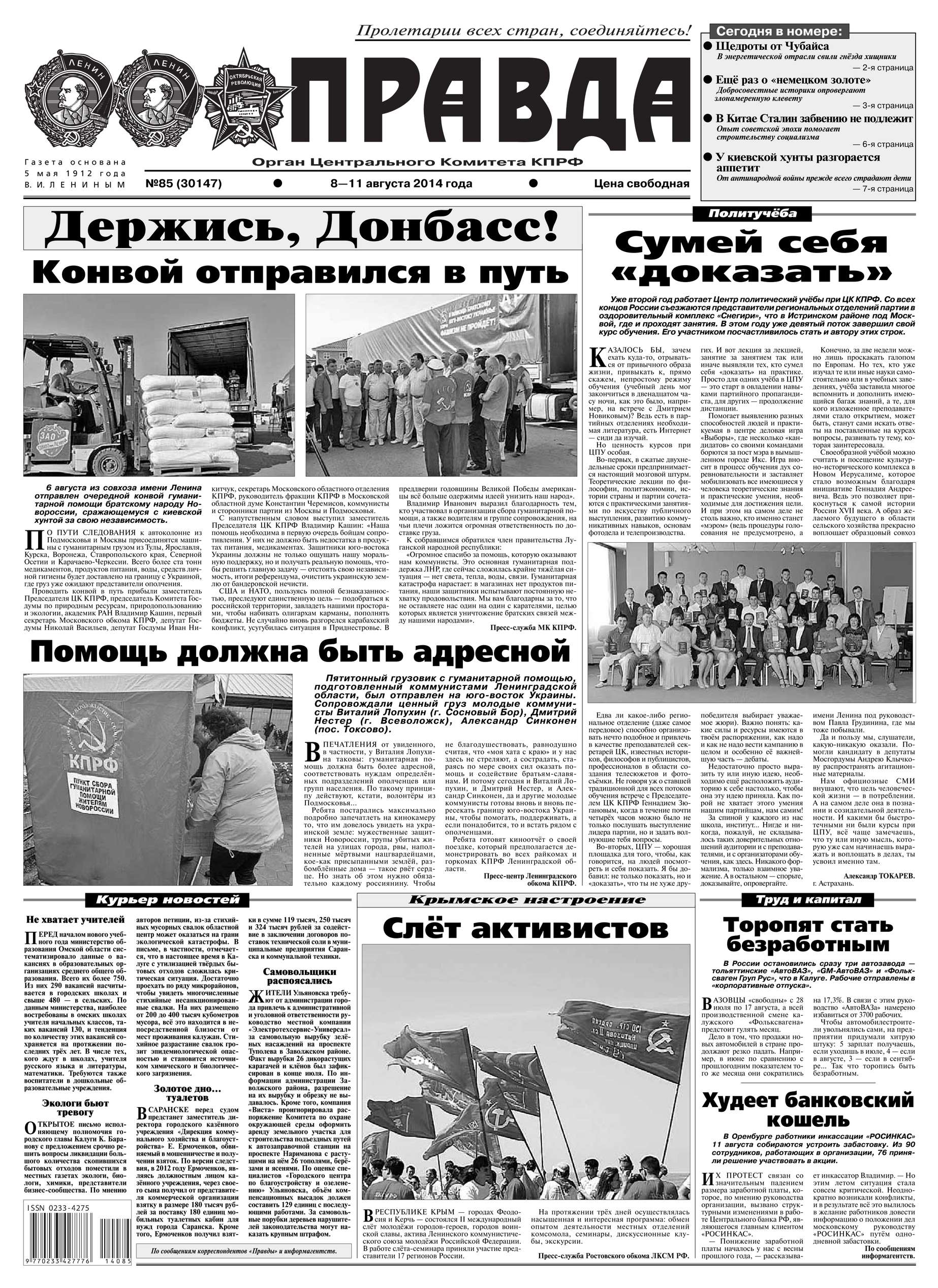 Редакция газеты Правда Правда 85 редакция газеты правда правда 85 2016