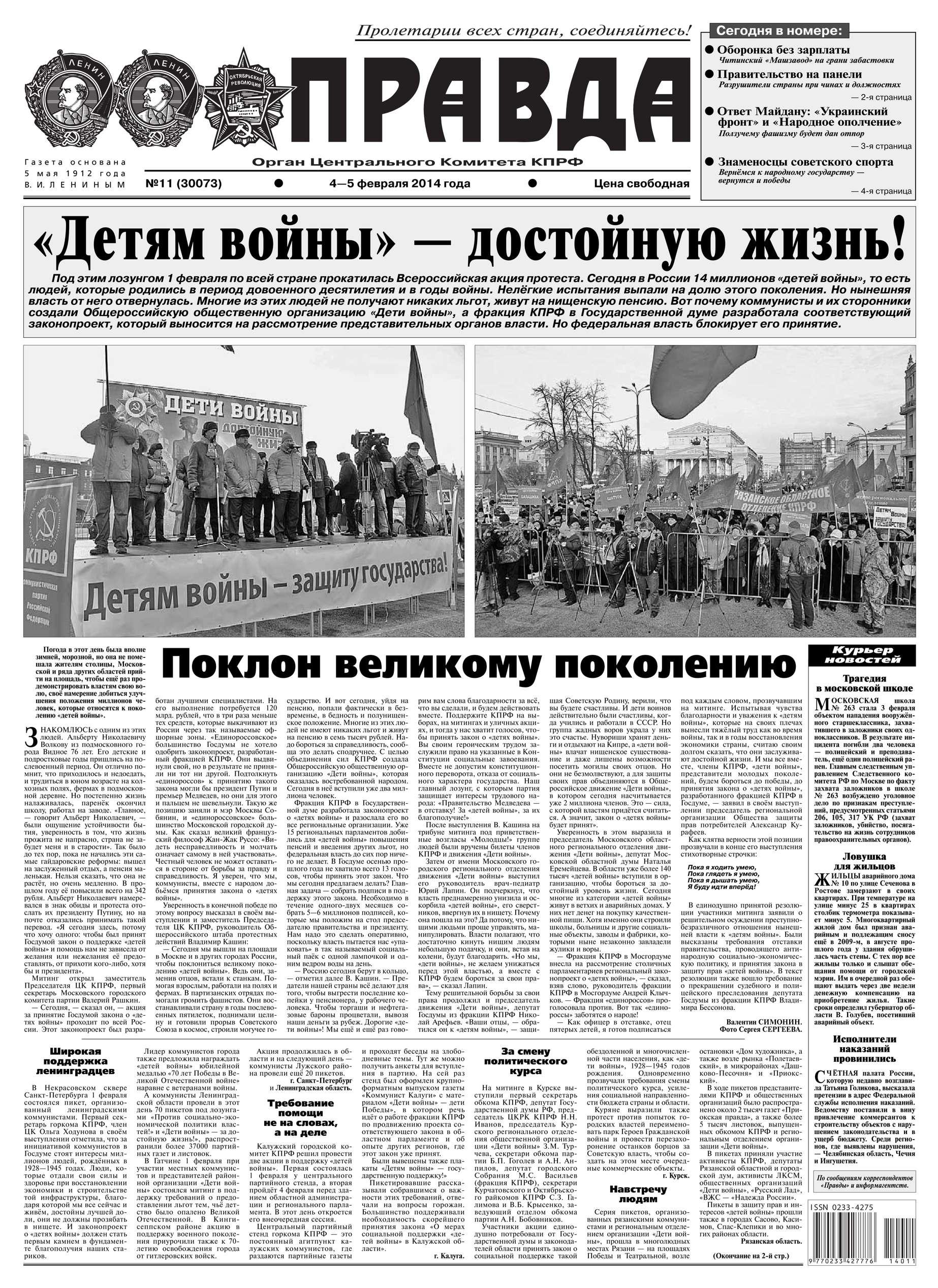 Редакция газеты Правда Правда 11 редакция газеты новая газета новая газета 130 11 2012