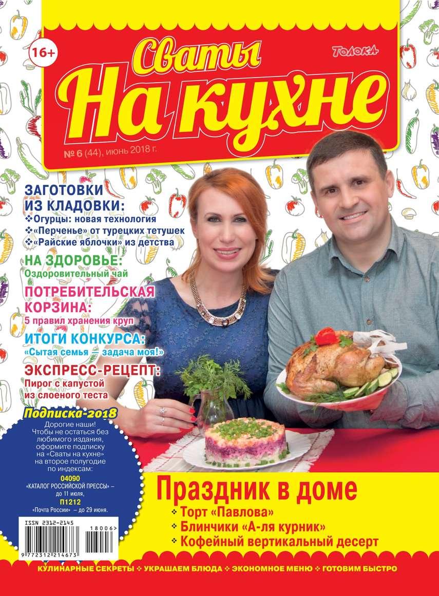 купить Редакция журнала Сваты на Кухне Сваты на Кухне 06-2018 по цене 27 рублей