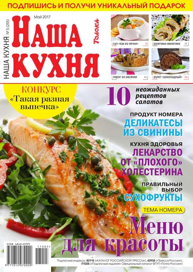 Редакция журнала Наша Кухня Наша Кухня 05-2017 цена