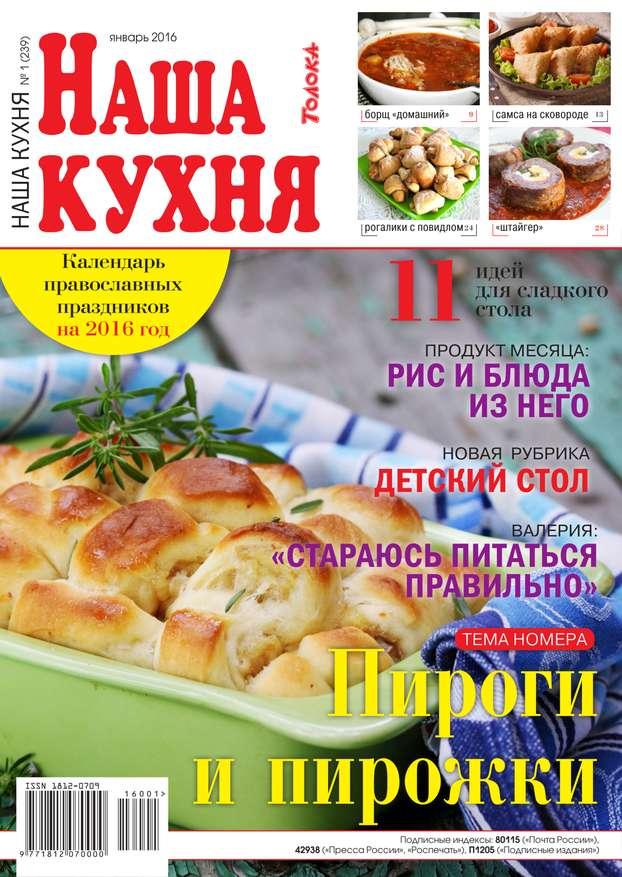 Редакция журнала Наша Кухня Наша Кухня 01-2016 приемыхов в витька винт и севка кухня
