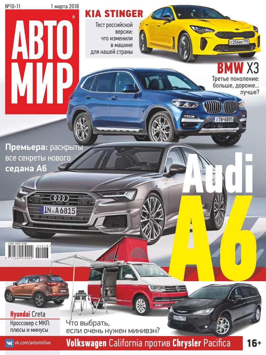 Фото - Редакция журнала Автомир Автомир 10-11-2018 авто