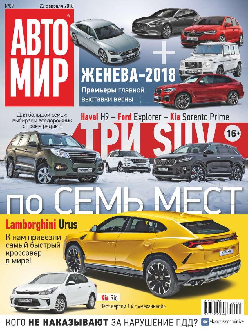 Фото - Редакция журнала Автомир Автомир 09-2018 авто