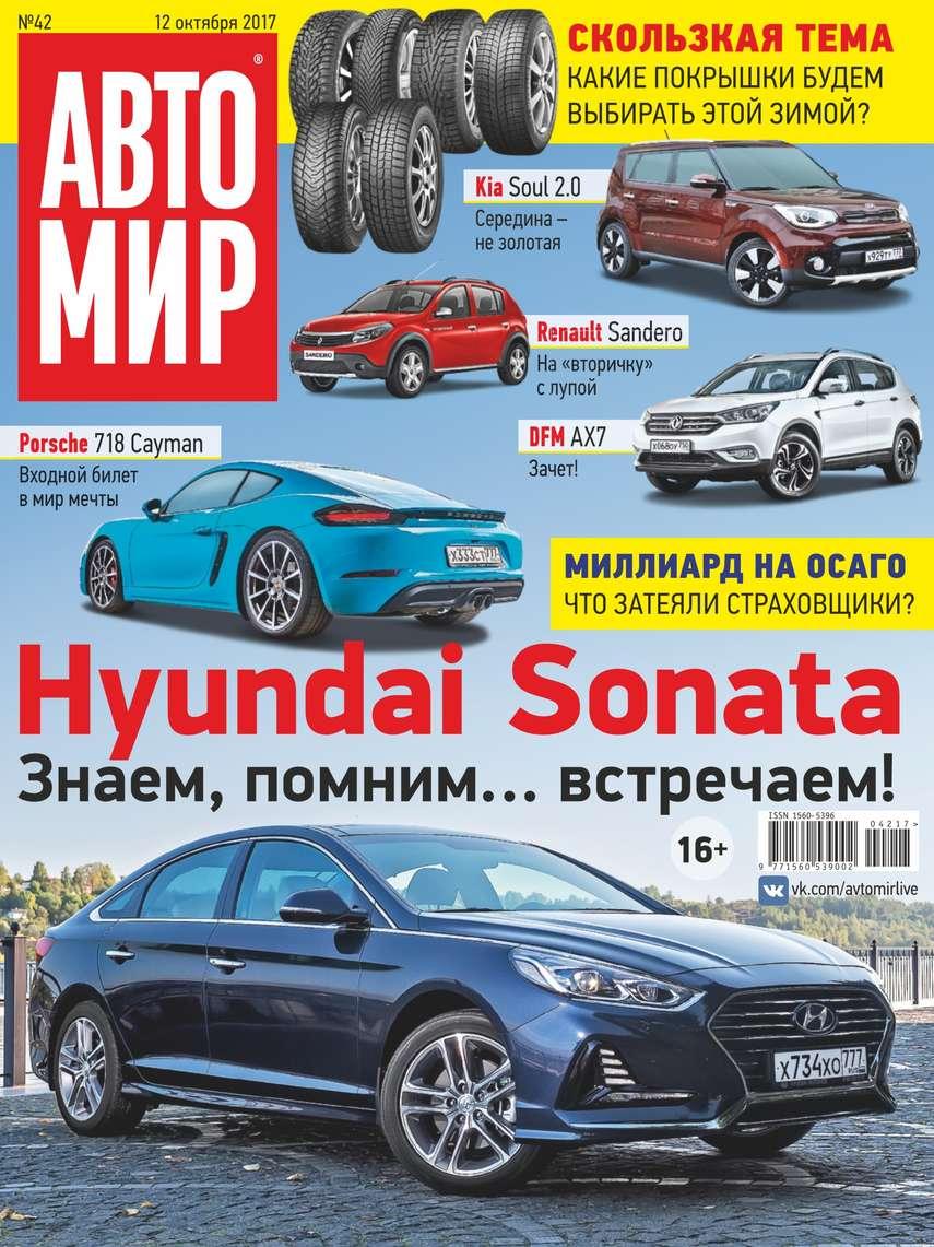 Фото - Редакция журнала Автомир Автомир 42-2017 авто
