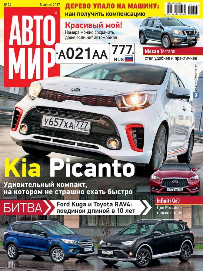 Фото - Редакция журнала Автомир Автомир 24-2017 авто