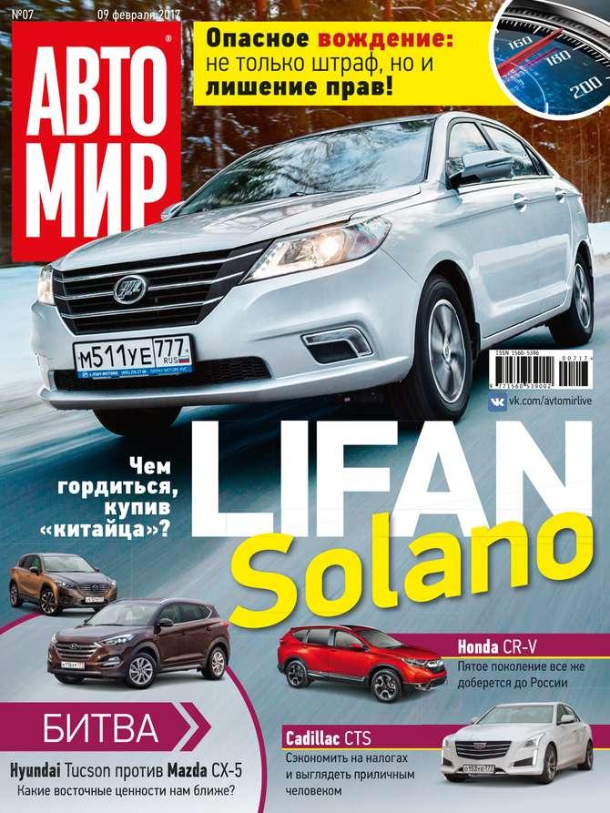 Фото - Редакция журнала Автомир Автомир 07-2017 авто