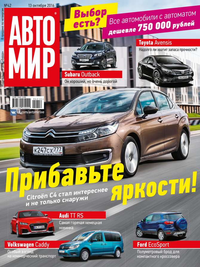 Фото - Редакция журнала Автомир Автомир 42-2016 авто