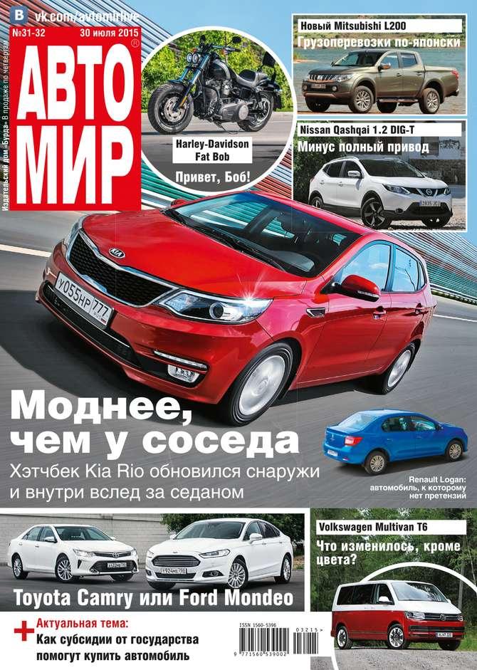 Фото - Редакция журнала Автомир Автомир 31-32 авто