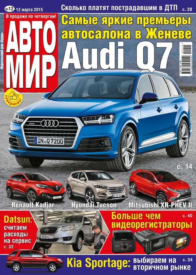 Фото - Редакция журнала Автомир Автомир 12-2015 авто