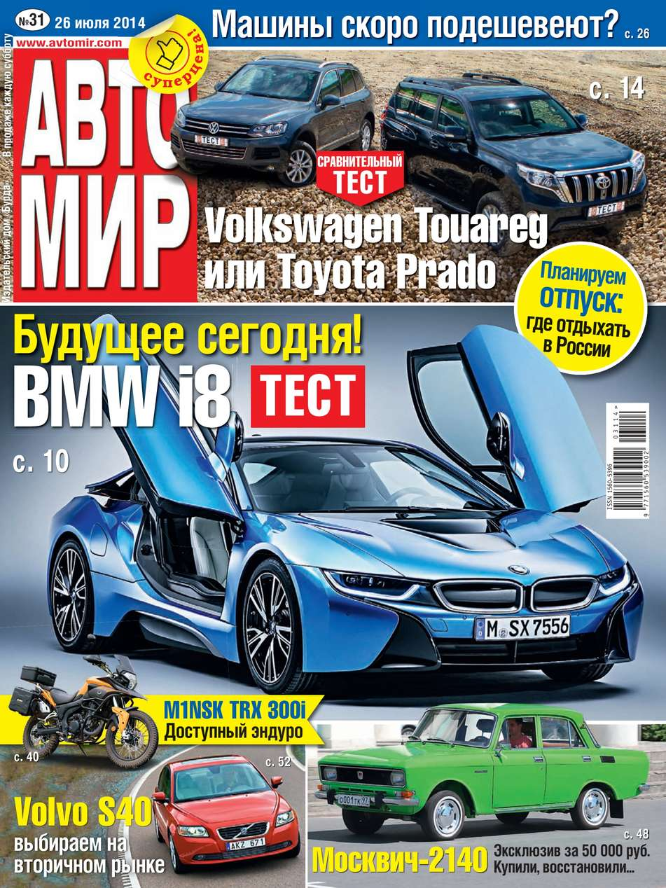 Фото - Редакция журнала Автомир Автомир 31 авто