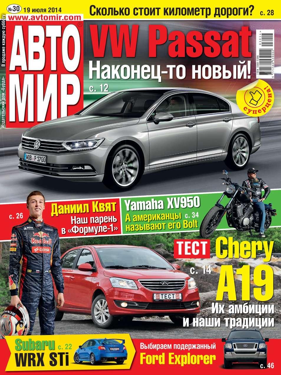 Фото - Редакция журнала Автомир Автомир 30 авто