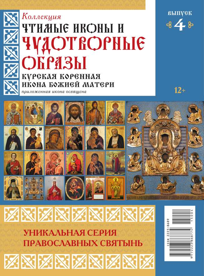 цена на Редакция журнала Коллекция Православных Святынь Коллекция Православных Святынь 04-2015