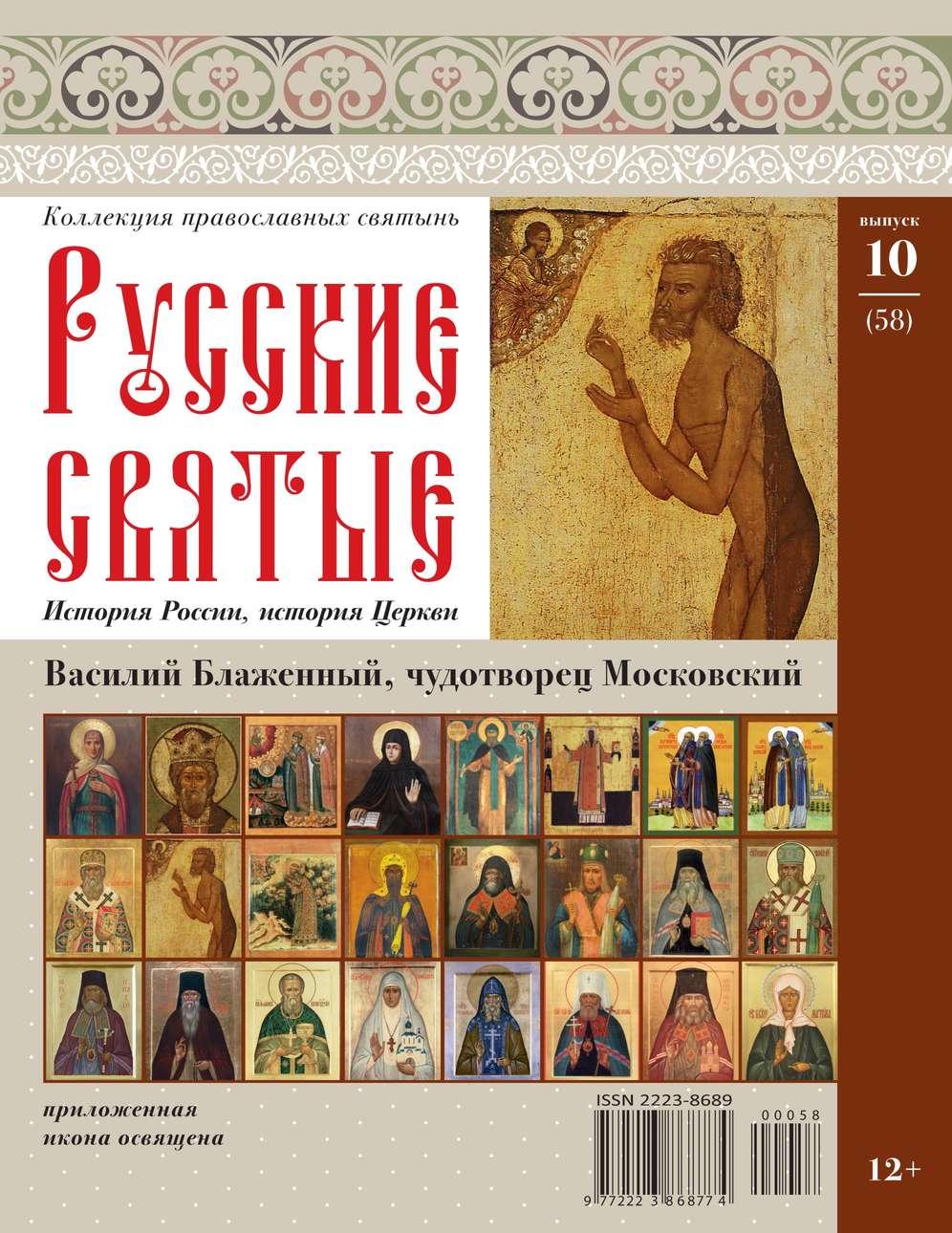 Редакция журнала Коллекция Православных Святынь Коллекция Православных Святынь 58 коллекция