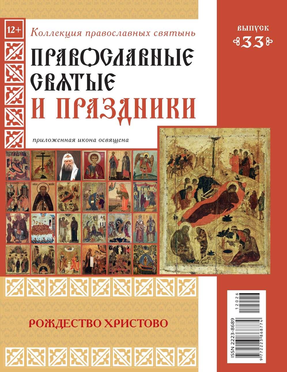 Редакция журнала Коллекция Православных Святынь Коллекция Православных Святынь 33 коллекция