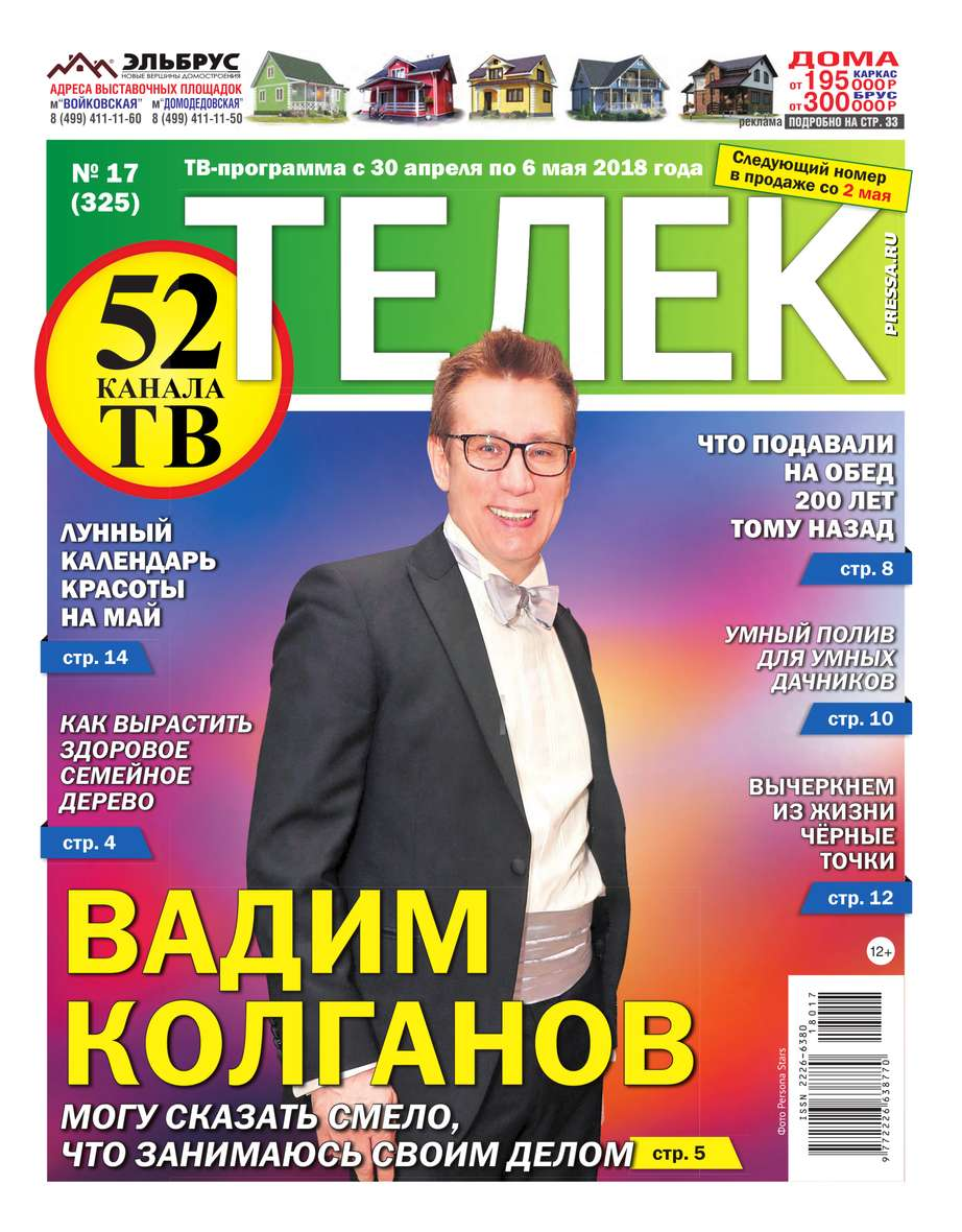 Телек Pressa.ru 17-2018