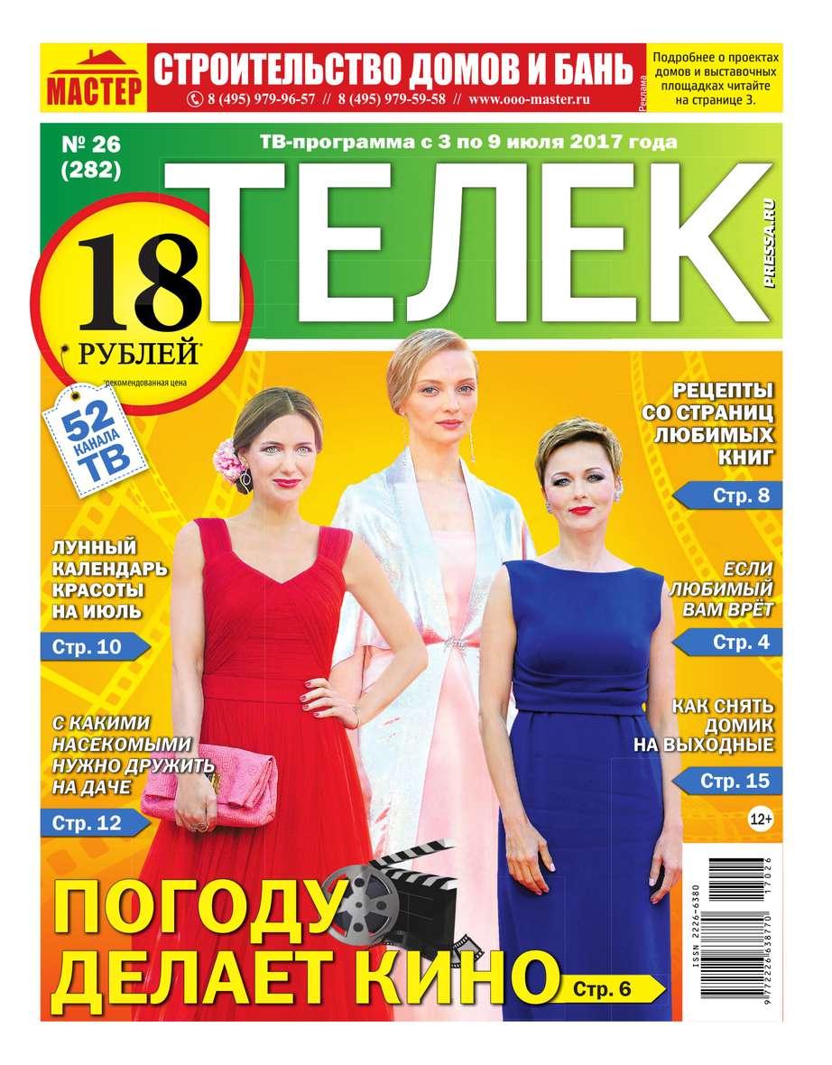 Телек Pressa.ru 26-2017