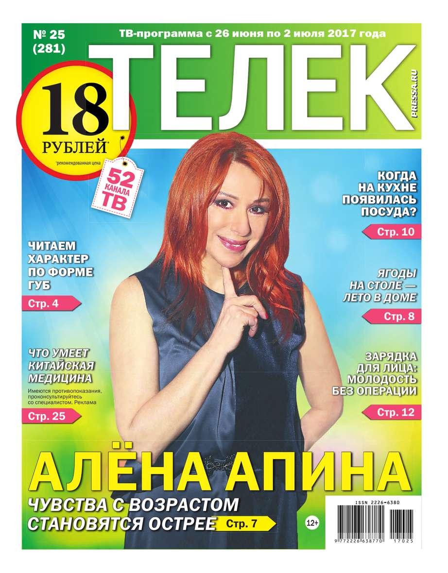 Телек Pressa.ru 25-2017