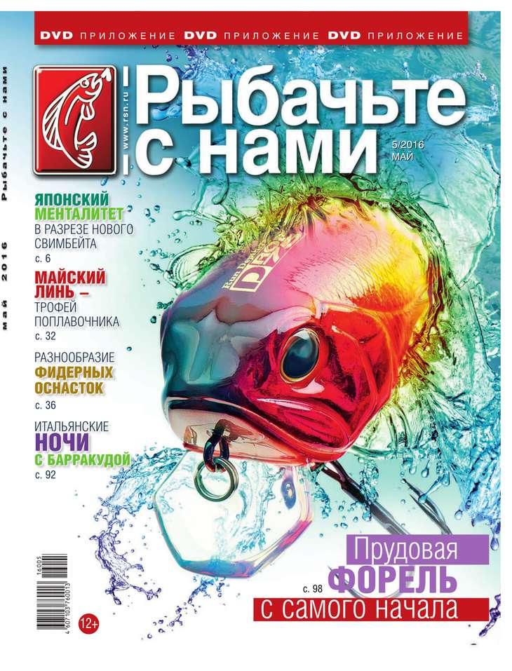 Редакция журнала Рыбачьте с Нами Рыбачьте с Нами 05-2016