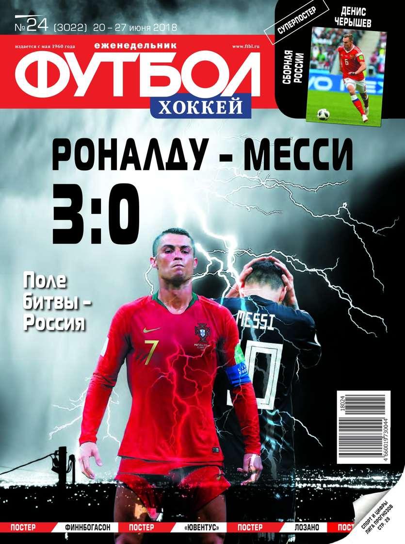 Редакция журнала Футбол. Хоккей Футбол. Хоккей 24-2018