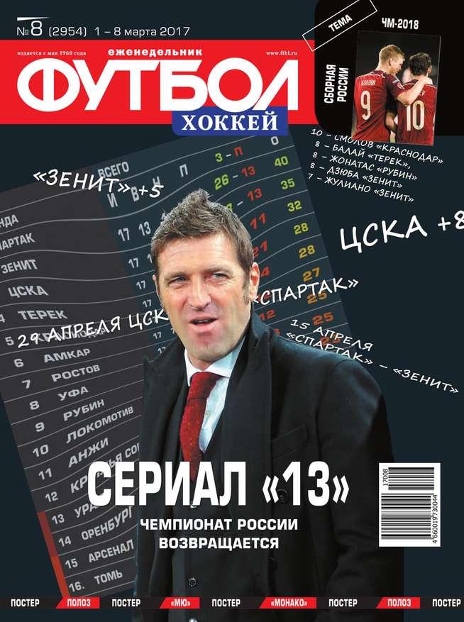 Редакция журнала Футбол. Хоккей Футбол. Хоккей 08-2017 цены